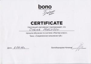 Bono Master Class Powder Lips Certificate